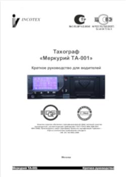 Краткое руководство водителя Меркурий ТА-001