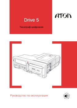 Руководство по эксплуатации АТОЛ Drive 5