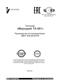 Руководство по эксплуатации Меркурий ТА-001