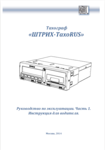 Руководство по эксплуатации ШТРИХ-Тахо RUS